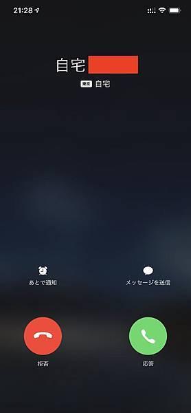 日本來電.jpg
