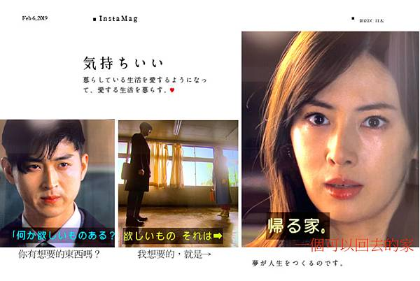 2019.02.06 在日本如何成為一名房仲~追劇:房仲女王大逆襲1.jpg