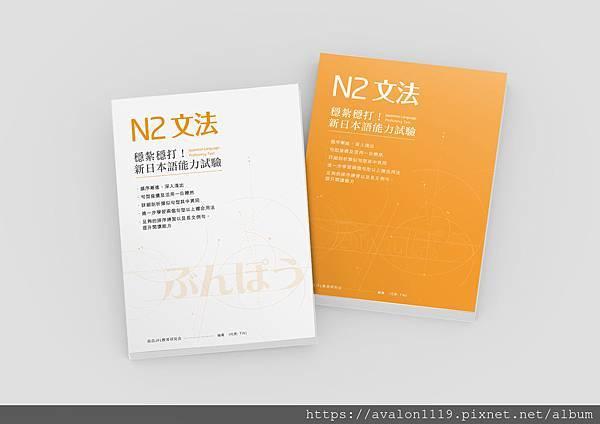 N2 book 03.jpg