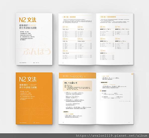 N2 book 02.jpg