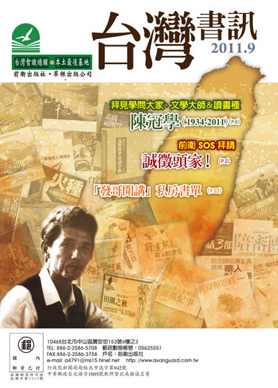 Taiwanbook01.jpg