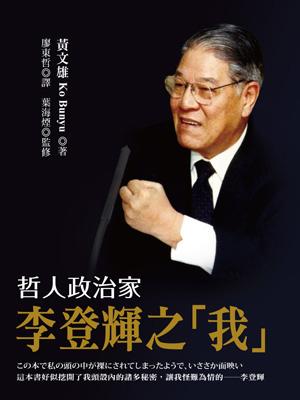 《哲人政治家李登輝之「我」.jpg