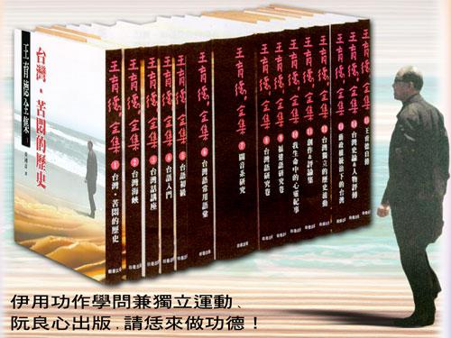 王育德全集-前衛出版