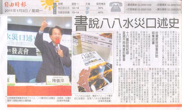 88水災口述史--自由時報報導.jpg