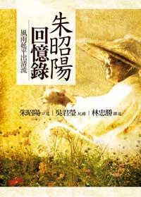 本書資訊:博客來書店《朱昭陽回憶錄》前衛出版社 出版