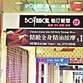 座落於台北市忠孝東路四段最繁華地段的柏汀妮蔻