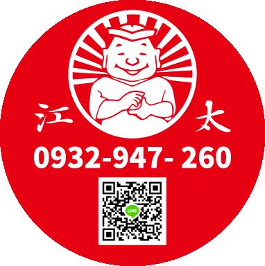 「江太壽司便當」江太日式盒餐0932947260