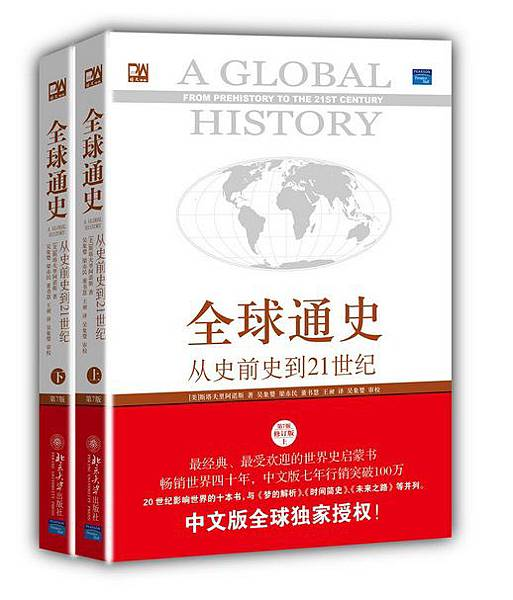 Aglobalhistory.jpg