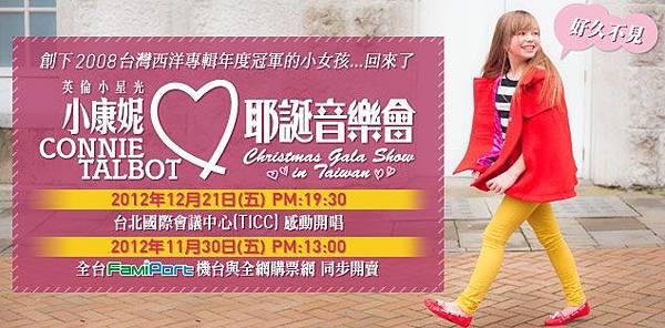小康妮2012耶誕音樂會
