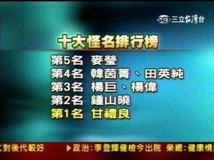 台灣十大怪名排行榜2.jpg