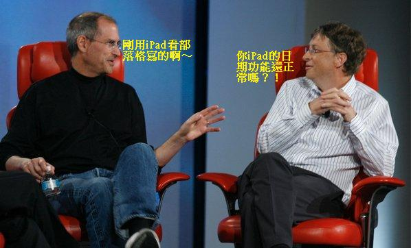 Steve Jobs & Bill Gates12