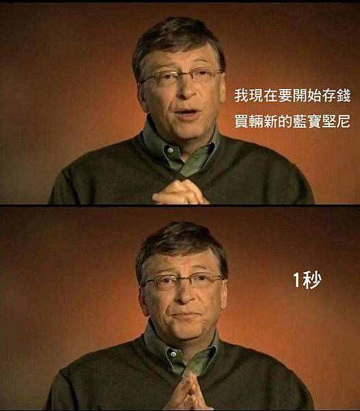 Bill Gates save money