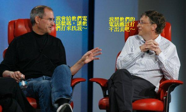 Steve Jobs & Bill Gates9
