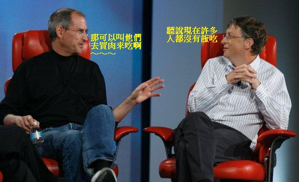 Steve Jobs & Bill Gates13