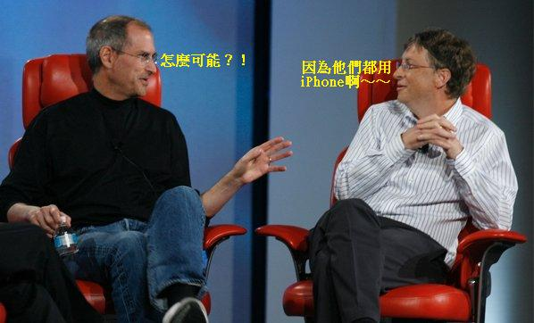Steve Jobs & Bill Gates10