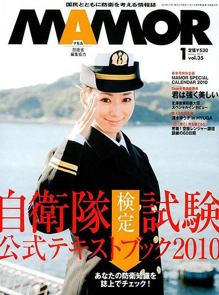 日本自衛隊月刊.jpg