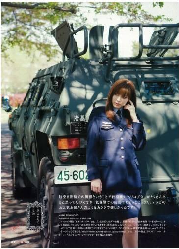 日本自衛隊月刊 (8).jpg