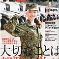 日本自衛隊月刊 (11).jpg