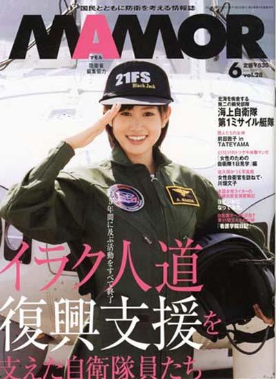 日本自衛隊月刊 (12).jpg