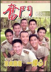 日本自衛隊月刊 (14).jpg