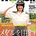 日本自衛隊月刊 (13).jpg