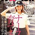 日本自衛隊月刊 (15).jpg