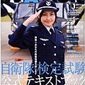 日本自衛隊月刊 (16).jpg