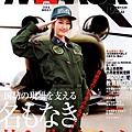 日本自衛隊月刊 (17).jpg