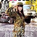 日本自衛隊月刊 (18).jpg