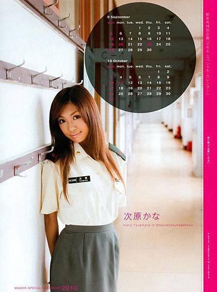 日本自衛隊月刊 (23).jpg