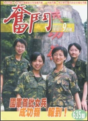 日本自衛隊月刊 (25).jpg