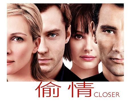 偷情closer.jpg