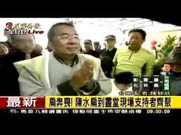 最愛台灣的DPP阿扁們