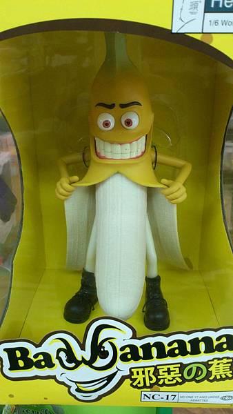 這款香蕉人2