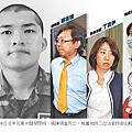 蘋果日報洪仲丘1.PNG