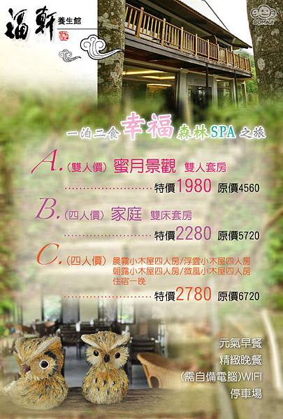 苗栗三義-福軒養生館(1)