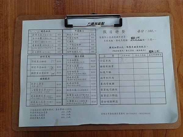 2013-02-13 menu