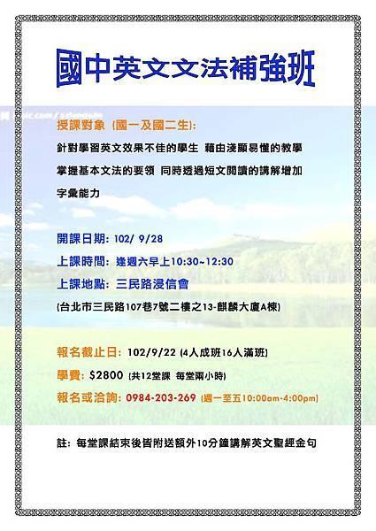 國中文法補強班DM_頁面_1.jpg
