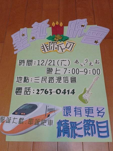 2013-12-14 聖誕節海報.jpg