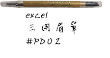 excel 眉筆_副本