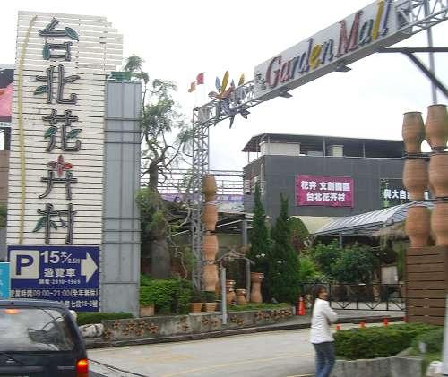 台北花卉村 (12).jpg