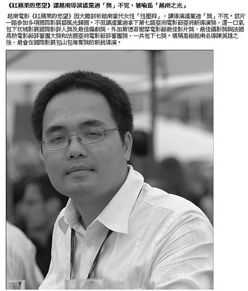 不可錯過的越南新銳導演