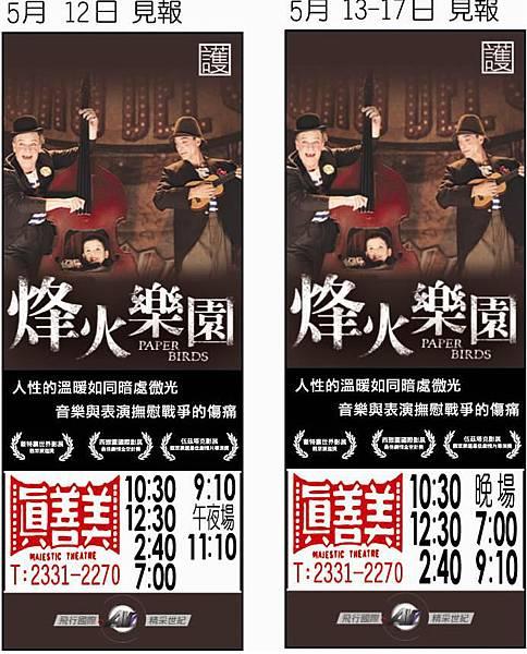 0512-0517烽火上映時間