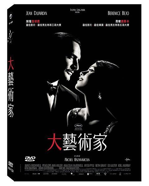 大藝術家_DVD