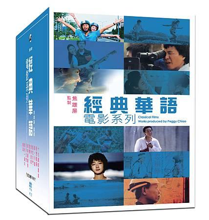 經典華語電影系列10DVD