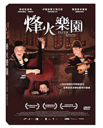 烽火樂園DVD
