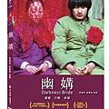 幽媾DVD