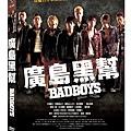 廣島黑幫DVD