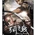 弓箭之戰DVD
