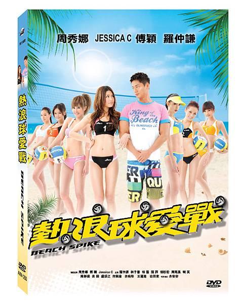 熱浪球愛戰DVD